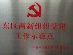 东区两新组织党建工作示范点