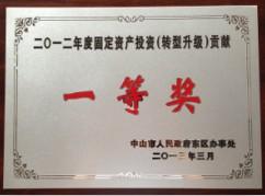 2012年度固定资产投资(转型升级)贡献一等奖
