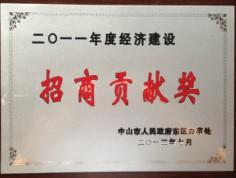 2011年度经济建设招商贡献奖