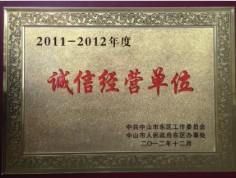 2011-2012年度诚信经营单位